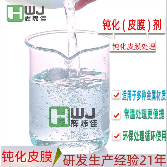 HWJ-钝化剂