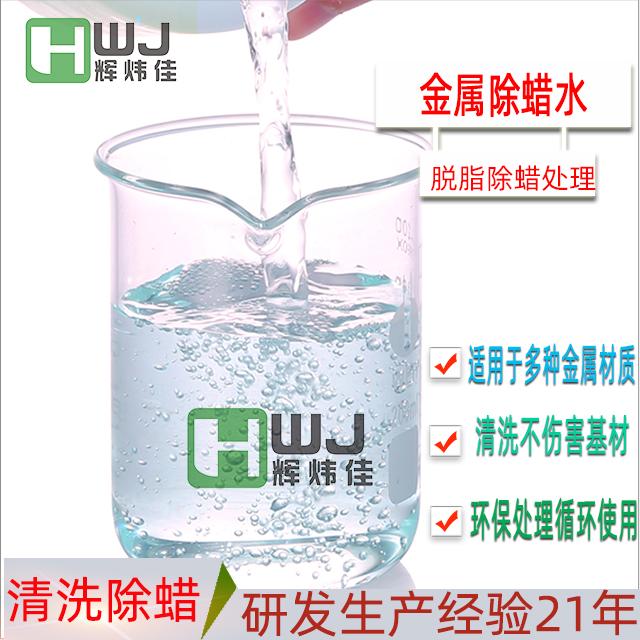 HWJ-金属除蜡水