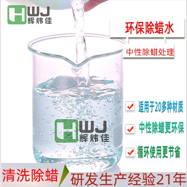 HWJ-环保除蜡水