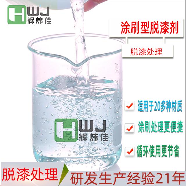 HWJ-刷涂脱漆剂|涂刷脱漆剂|工业刷涂型脱漆剂