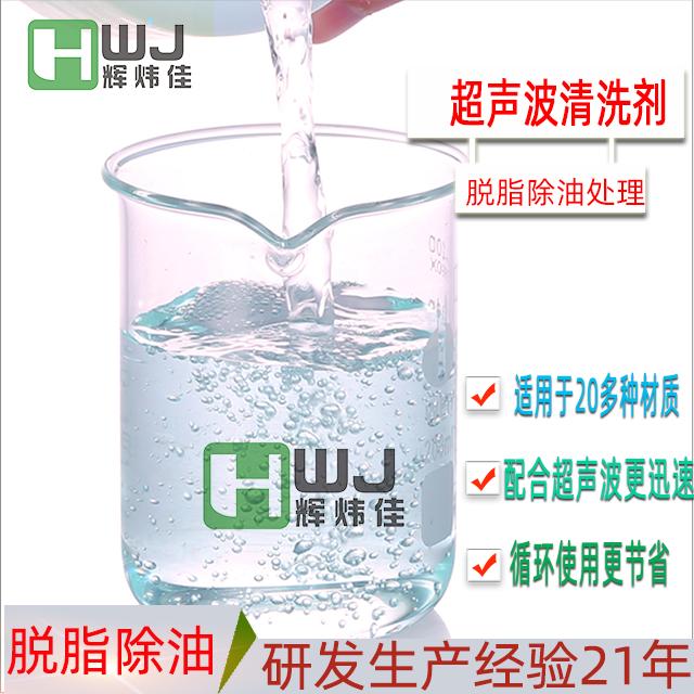 HWJ-超声波清洗剂