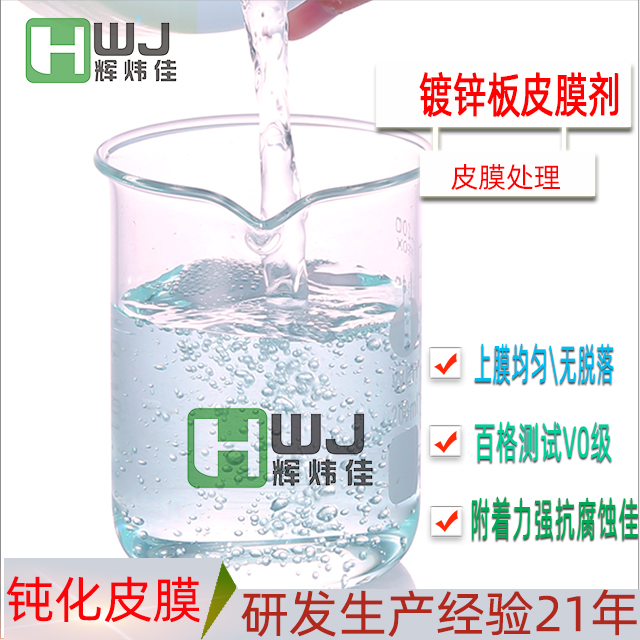 HWJ-镀锌板皮膜剂