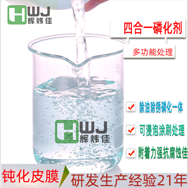 HWJ-四合一磷化液