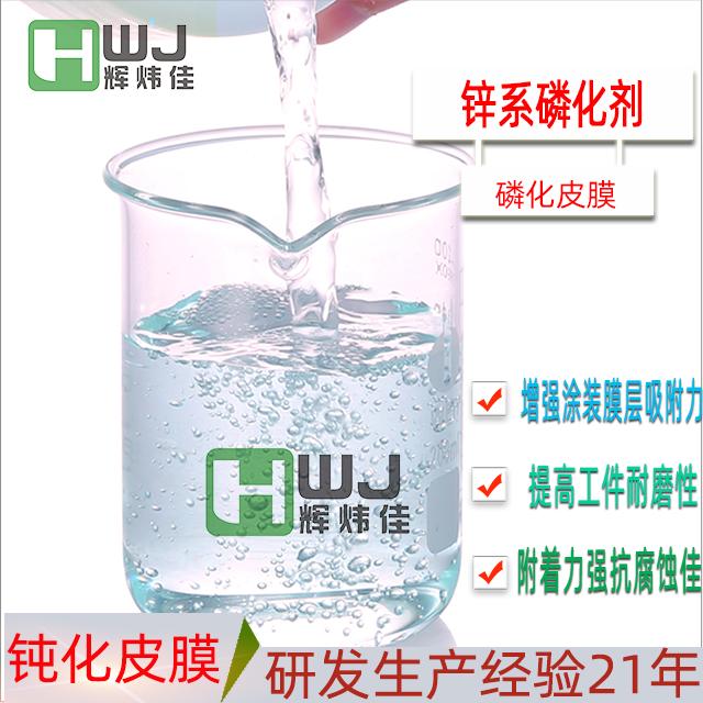 HWJ-锌系磷化液
