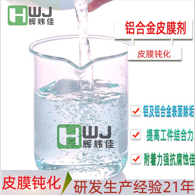 HWJ-铝合金皮膜剂