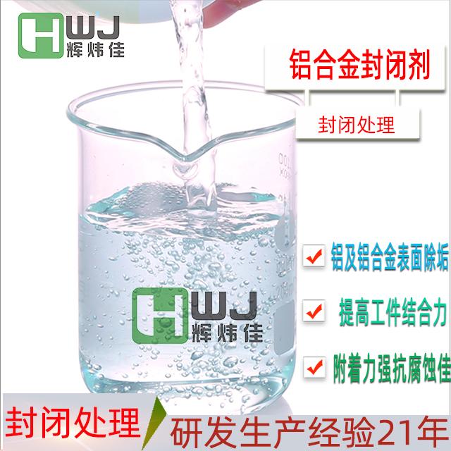HWJ-铝合金封闭剂