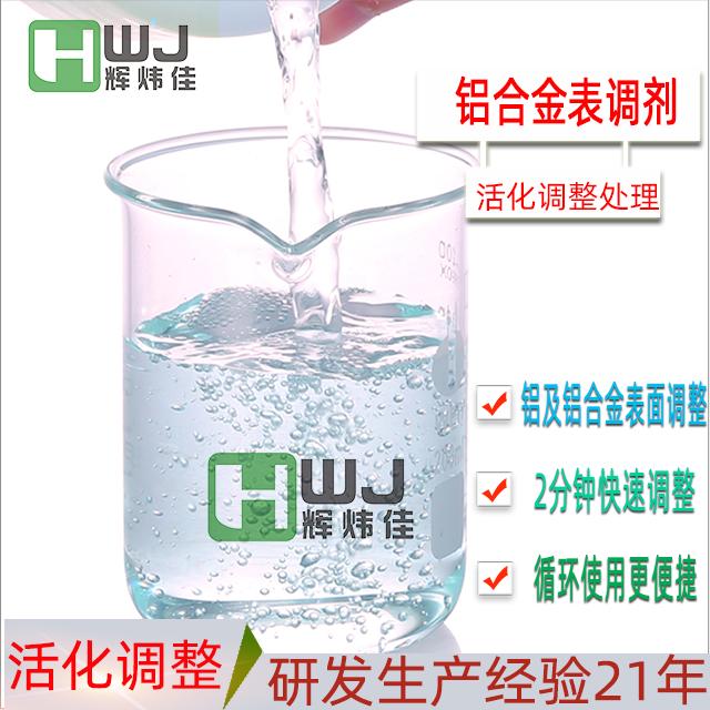 HWJ-铝合金表调剂