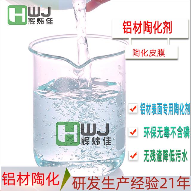 HWJ-铝材陶化剂