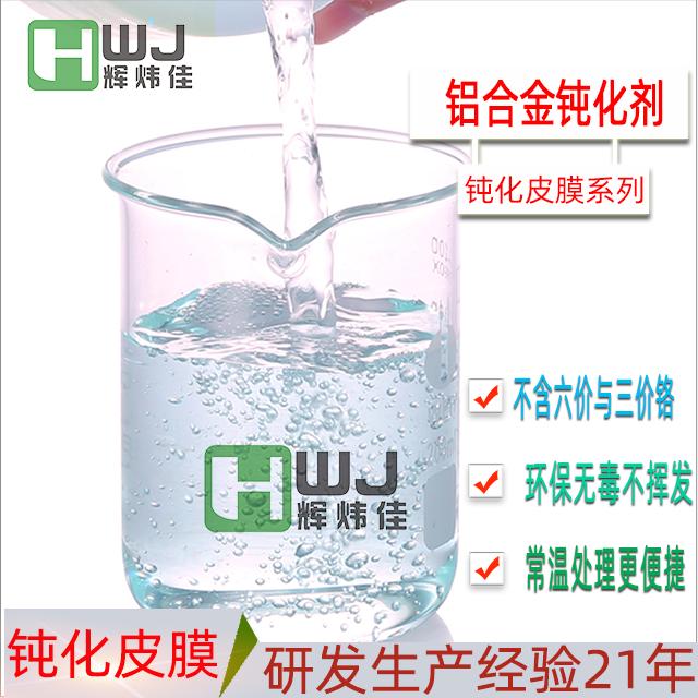 HWJ-铝合金钝化剂