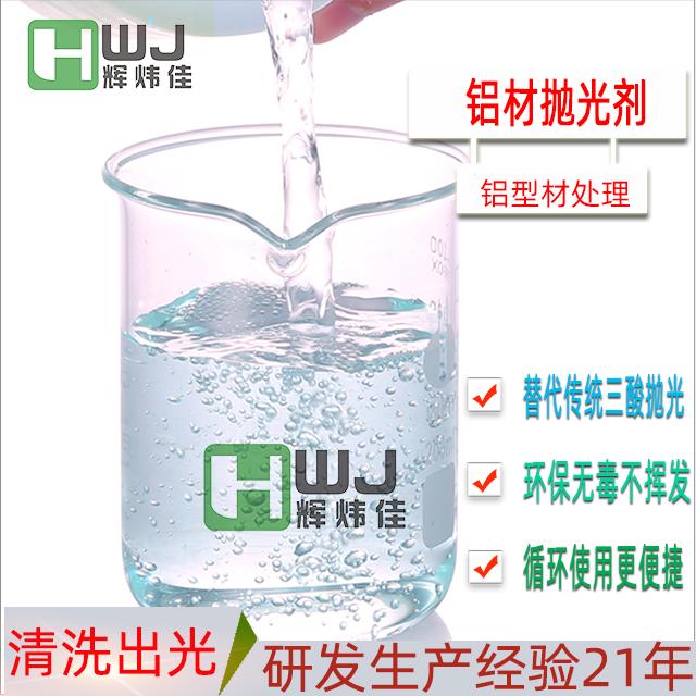 HWI-铝材抛光剂