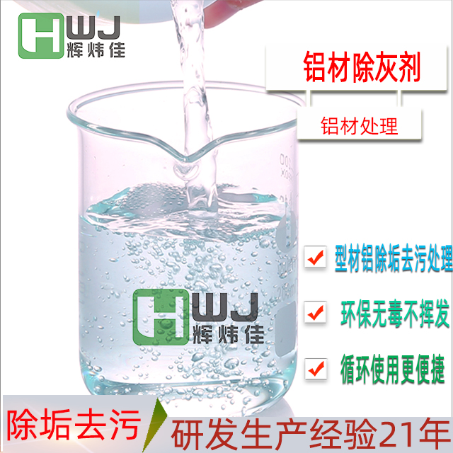 HWJ-铝材除灰剂