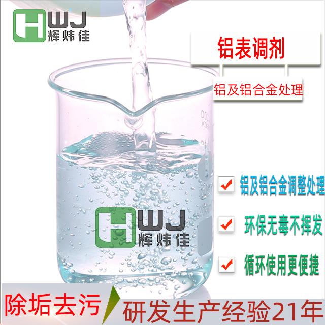 HWJ-铝表调剂