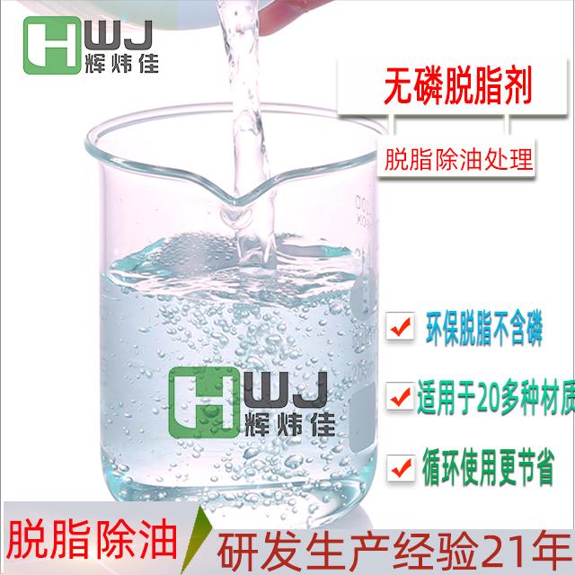 HWJ-无磷脱脂剂