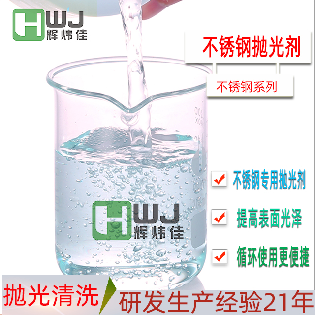 HWJ-不锈钢抛光剂