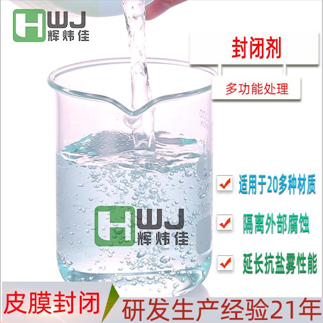 HWJ-封闭剂