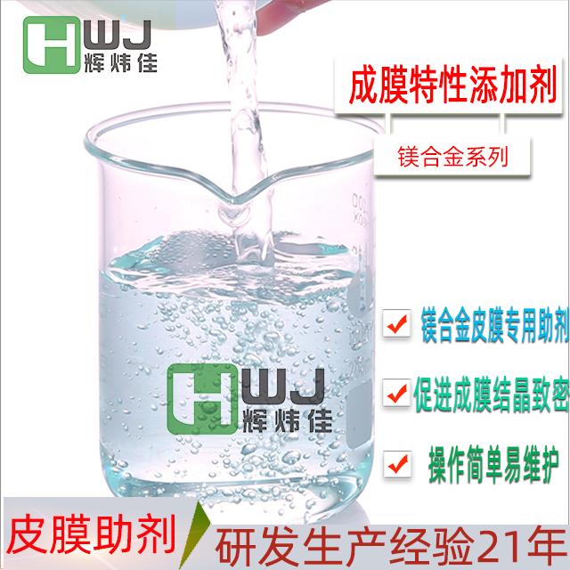 HWJ-成膜特性添加剂